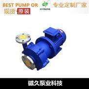 磁力泵(十大品牌)CQ型
