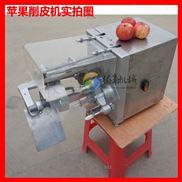 苹果去皮机 去皮设备厂家