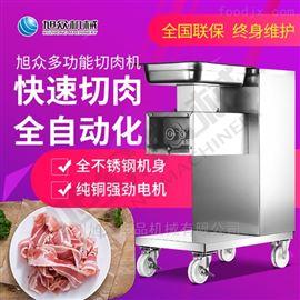 XZ-QE320商用食堂餐馆多功能切肉机厂家设备