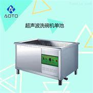 奥途AOTOX-80 超声波洗碗机 小餐馆火锅店刷碗刷盘机 小型洗碗机