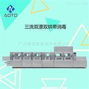 奥途AOTOX-7100 全自动商用洗碗机餐具消毒洗碗机大型洗碗机