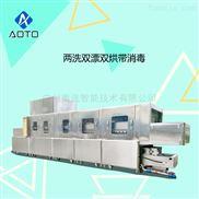 奥途AOTOX-6200 全自动商用洗碗机餐具消毒洗碗机大型洗碗机