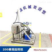 液压黄酒压榨机