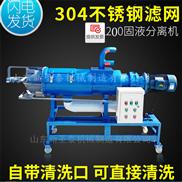 GY-180A-猪粪便处理干湿分离设备