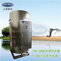 300加仑NP1200-9新宁商用热水器