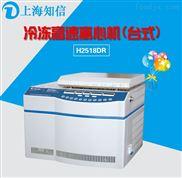 上海知信台式高速冷冻离心机