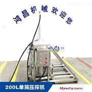 液压轮换式立式压榨机