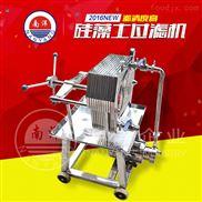 广州板框过滤器不锈钢液体精滤设备