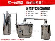雅大300斤不銹鋼家庭造酒設備要點解說