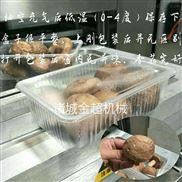JCQT-2-鲜香菇气调包装机