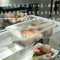 鲜香菇封盒保鲜包装机