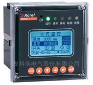 剩余电流监测探测器ARCM200L-UI