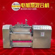 槽型不锈钢电加热真空混合机混和搅拌机