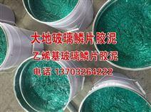 湖南津市耐酸碱玻璃鳞片胶泥出售