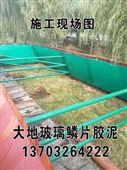 天津东丽区高温玻璃鳞片胶泥咨询热线