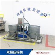 生菜双筒轮换式压榨机