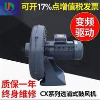 全风CX-75SAH隔热鼓风机