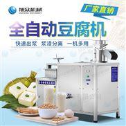 全自动商用花生豆腐机旭众厂家