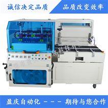 盈慶YQ-545L型收縮包裝機