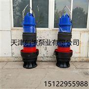 700QZB-50潜水轴流泵