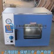 安全可靠DZF-6030真空干燥箱