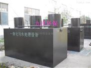 新建区一体化养猪场生活污水处理设备实力强