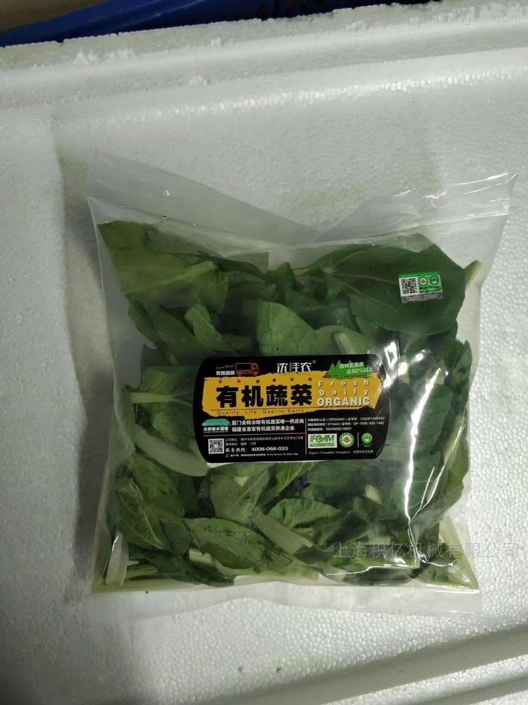 果蔬袋式真空气调保鲜包装机
