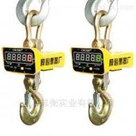 直视电子吊秤生产厂家/直视吊秤直销便宜