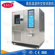 高低温试验箱高温烤箱
