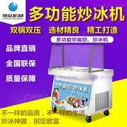 XZ-360FL-11-夏日冰爽全自動炒冰機設備炒酸奶機