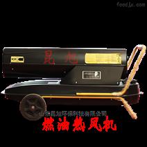昆旭燃油热风炉养殖专用环保锅炉