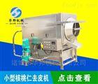 HB3000云南核桃仁脱皮设备 无任何添加剂 清水去皮