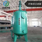 大量供应高效除油污纤维球过滤器厂家