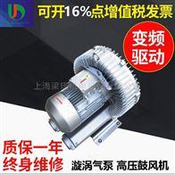 2QB 510-SAH36优质2.2kw高压旋涡鼓风机