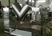 ZKH系列V型混合机 粉状 颗粒混合设备