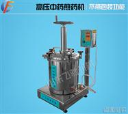 熱銷小型高壓中藥煎藥機