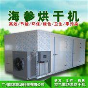 熱泵海參烘干機設計 空氣能海參干燥設備