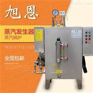 旭恩36KW蒸汽發生器不銹鋼蒸汽機電蒸汽鍋爐