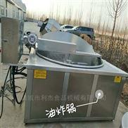 豆腐油炸机麻花燃煤油炸锅油炸食品加工设备