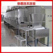 微波五谷雜糧低溫烘焙設備