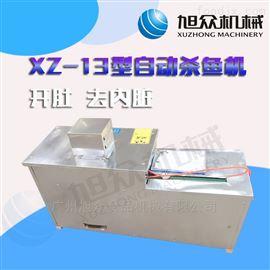 XZ-13XZ-13型卧式杀小鱼机(开肚去内脏不去鳞)