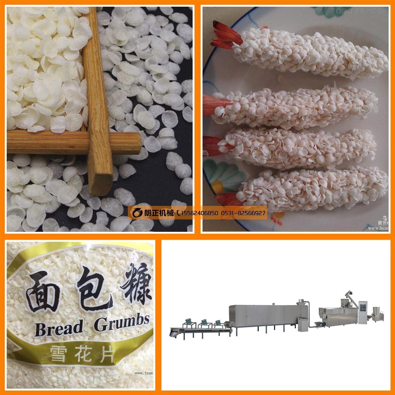 全自动针状屑面包糠生产线设备