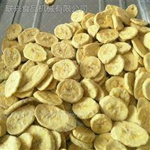 联兴香蕉脆片真空油炸机