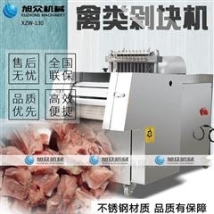 XWZ-130禽肉类全自动剁块机餐馆饭馆旭众厂家
