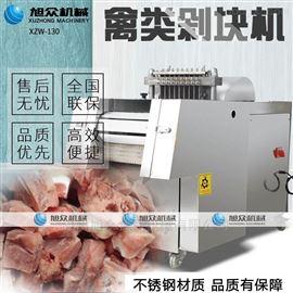 XZW-130广州旭众厂家XZW-130禽肉类剁块机