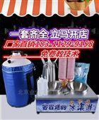 北京冒烟冰淇淋机厂家|新款烟雾冰激凌培训