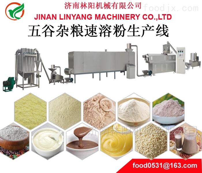 五谷杂粮营养粉生产线