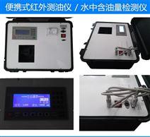 直读式红外测油仪 污水含油浓度测量仪