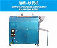 30R旭朗桂圆干炒货机使用方法以及炒货工艺