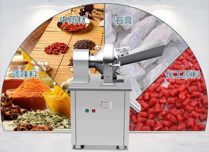旭朗低温食品中药颗粒粉碎机|水冷食品打粉机